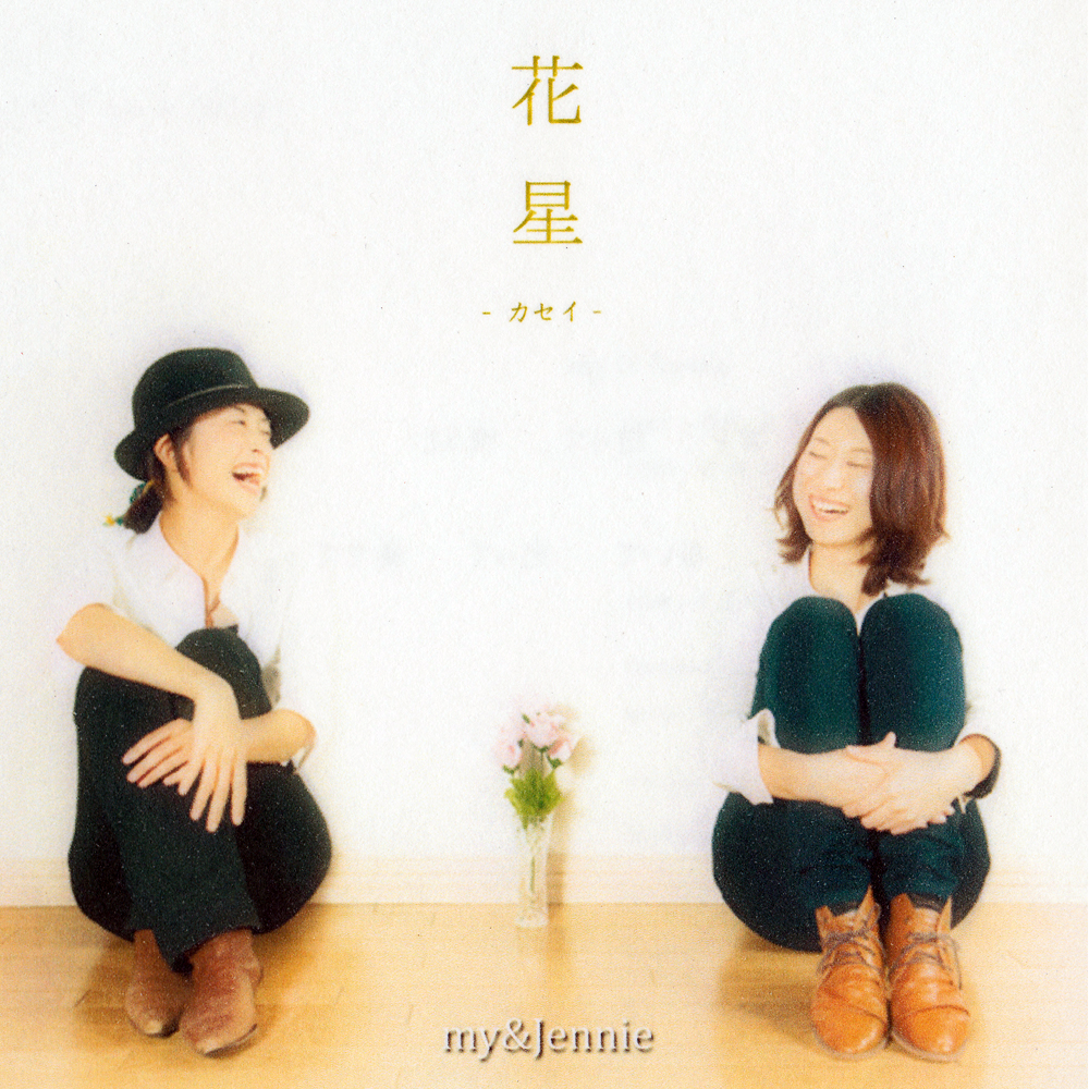 First single [花星]